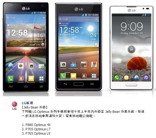 Confirmado Jelly Bean para LG Optimus 4X HD, Optimus L9 y Optimus L7