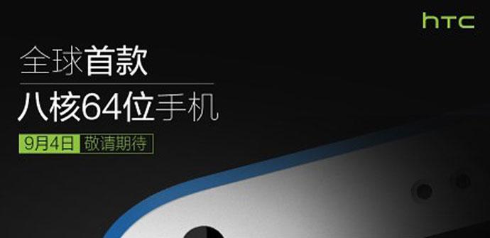 HTC presentará en berlín su primer smartphone con procesador Octa-Core de 64 bits, el HTC Desire 820