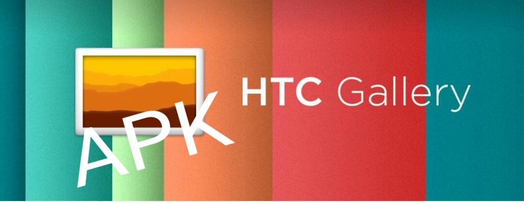 Descarga e instala la aplicación de la nueva y bonita galería de HTC