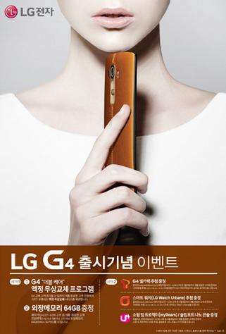 LG con promociones extra para su nuevo LG G4